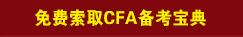 CFA备考学习资料