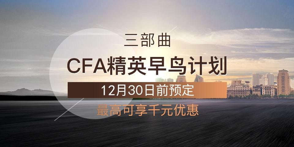 CFA课程