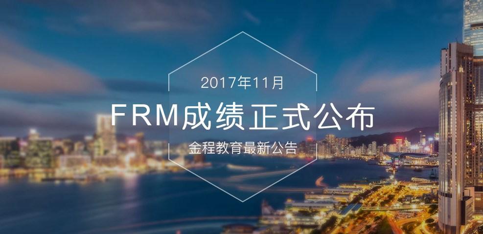 FRM成绩正式公布