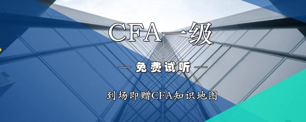 CFA试听有礼