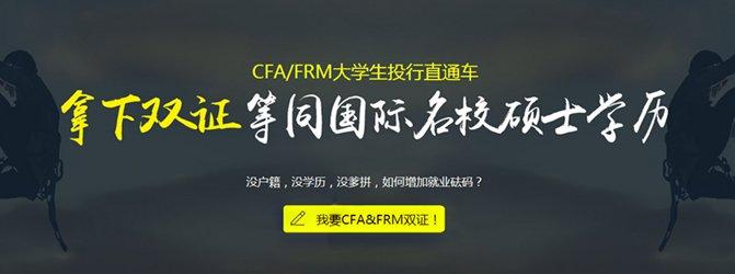 CFA/FRM双证