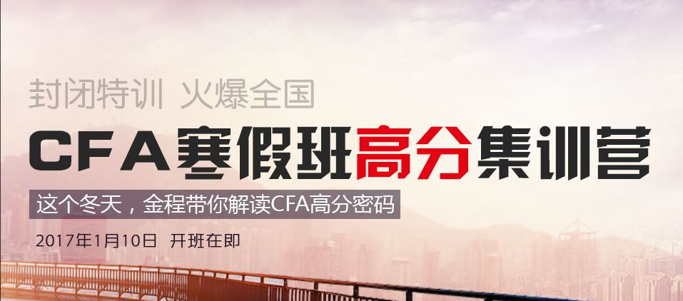 CFA寒假班