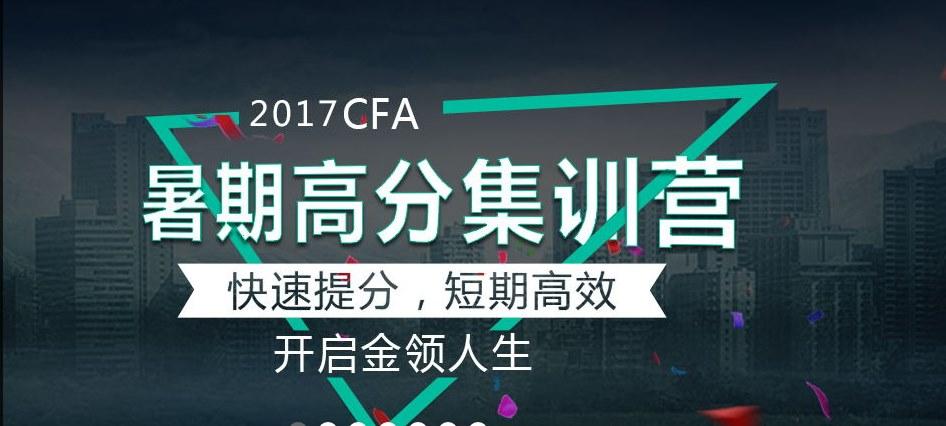 CFA暑假班
