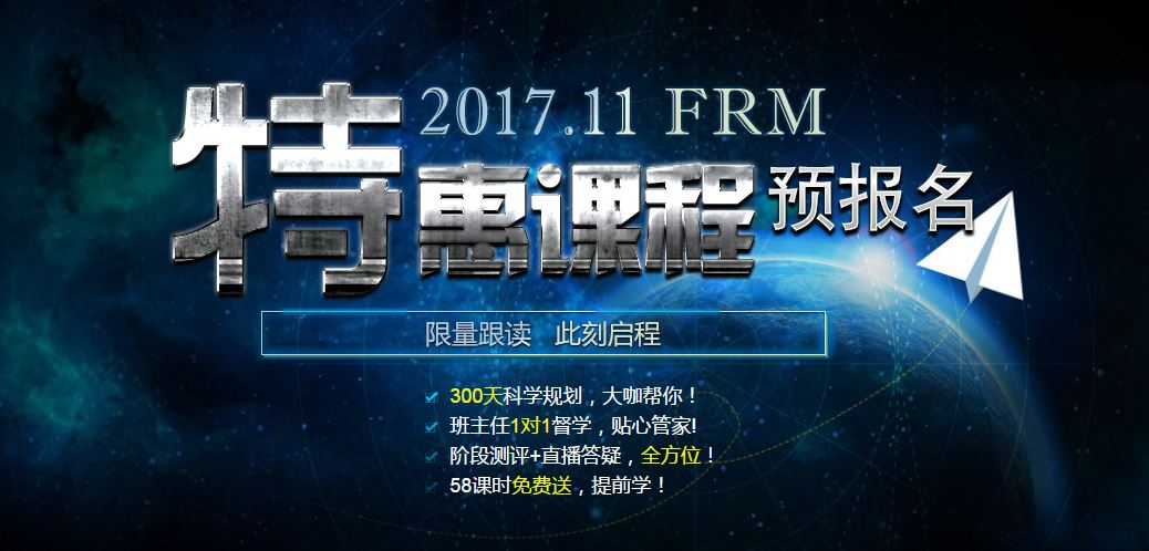 2017年11月FRM特惠课程预报名