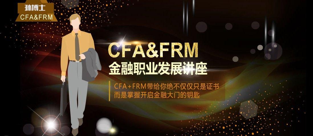 2018年CFA和FRM一级重难点解析及备考策略