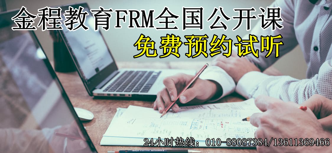 FRM全国公开课免费预约试听