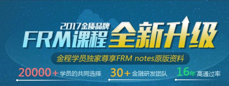 2017年金质品牌FRM课程全新升级