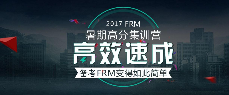 2017年FRM一二级考试报名