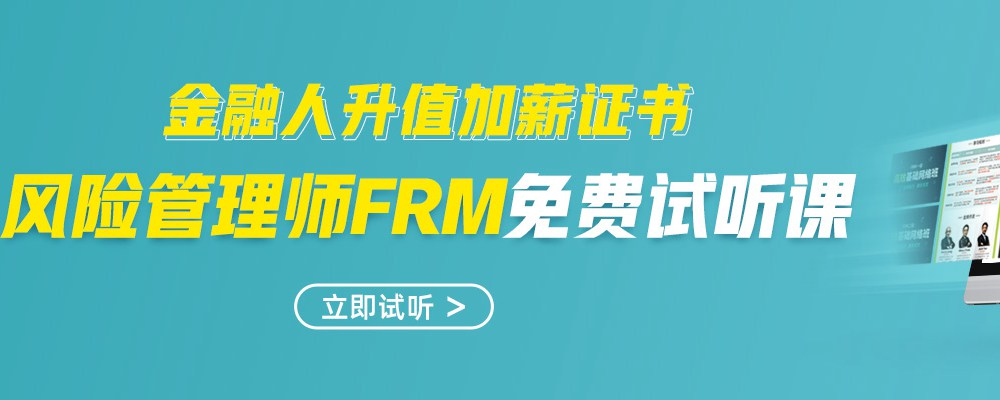 FRM复课